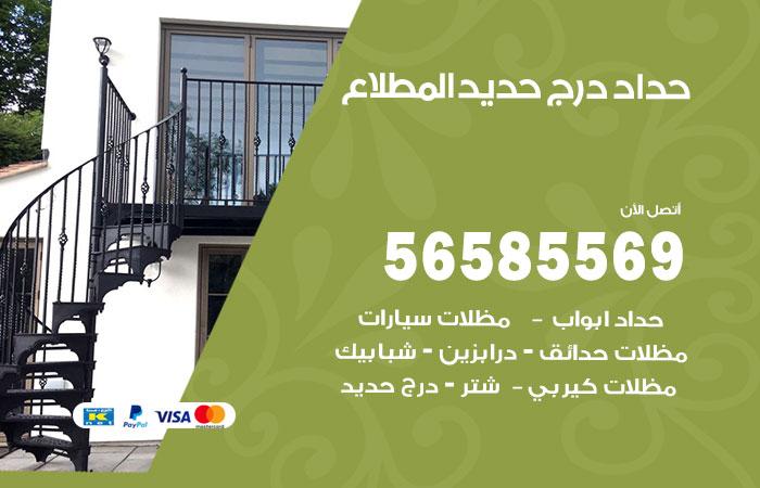 فني حداد درج حديد المطلاع / 56585569 / معلم حداد أبواب درابزين شباك مظلات