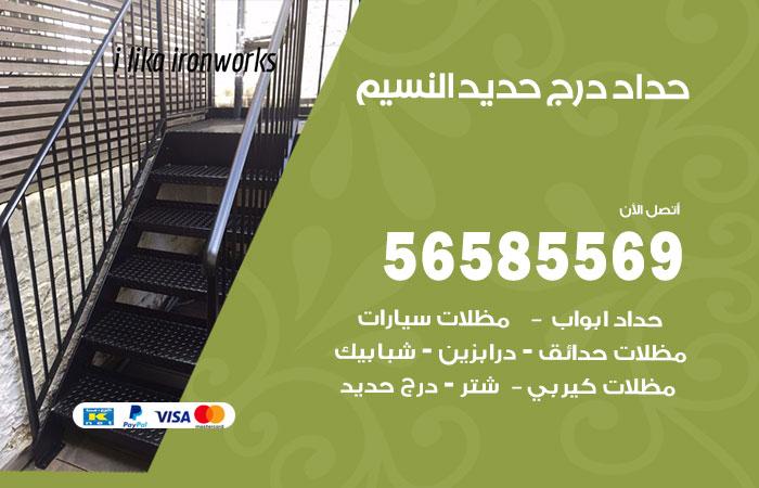 فني حداد درج حديد النسيم / 56585569 / معلم حداد أبواب درابزين شباك مظلات