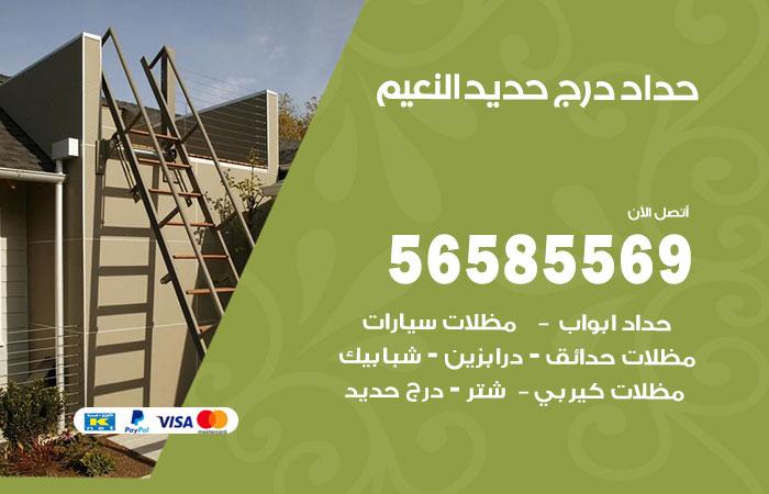 فني حداد درج حديد النعيم / 56585569 / معلم حداد أبواب درابزين شباك مظلات