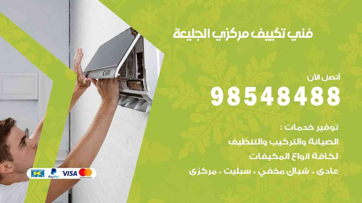 فني صيانة تكييف مركزي الجليعة / 98548488 / معلم صيانة تكييف هندي باكستاني