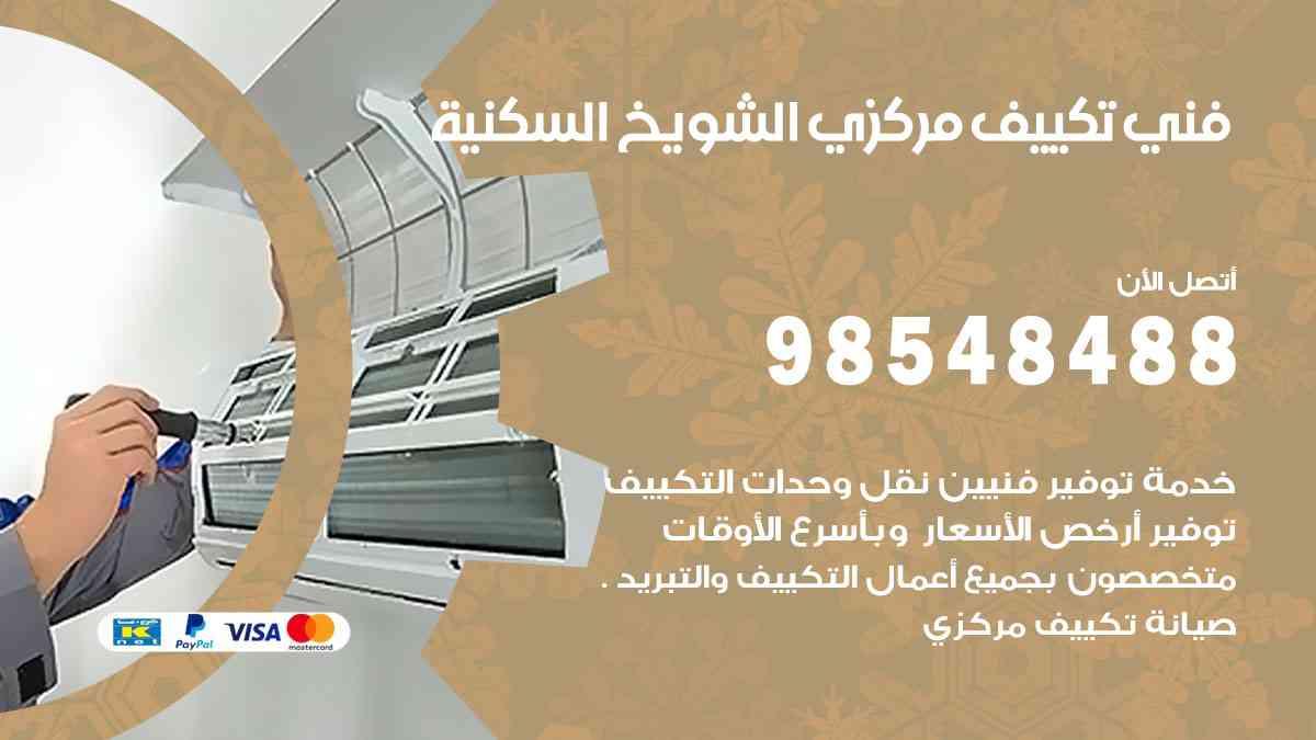 فني صيانة تكييف مركزي الشويخ السكنية / 98548488 / معلم صيانة تكييف هندي باكستاني