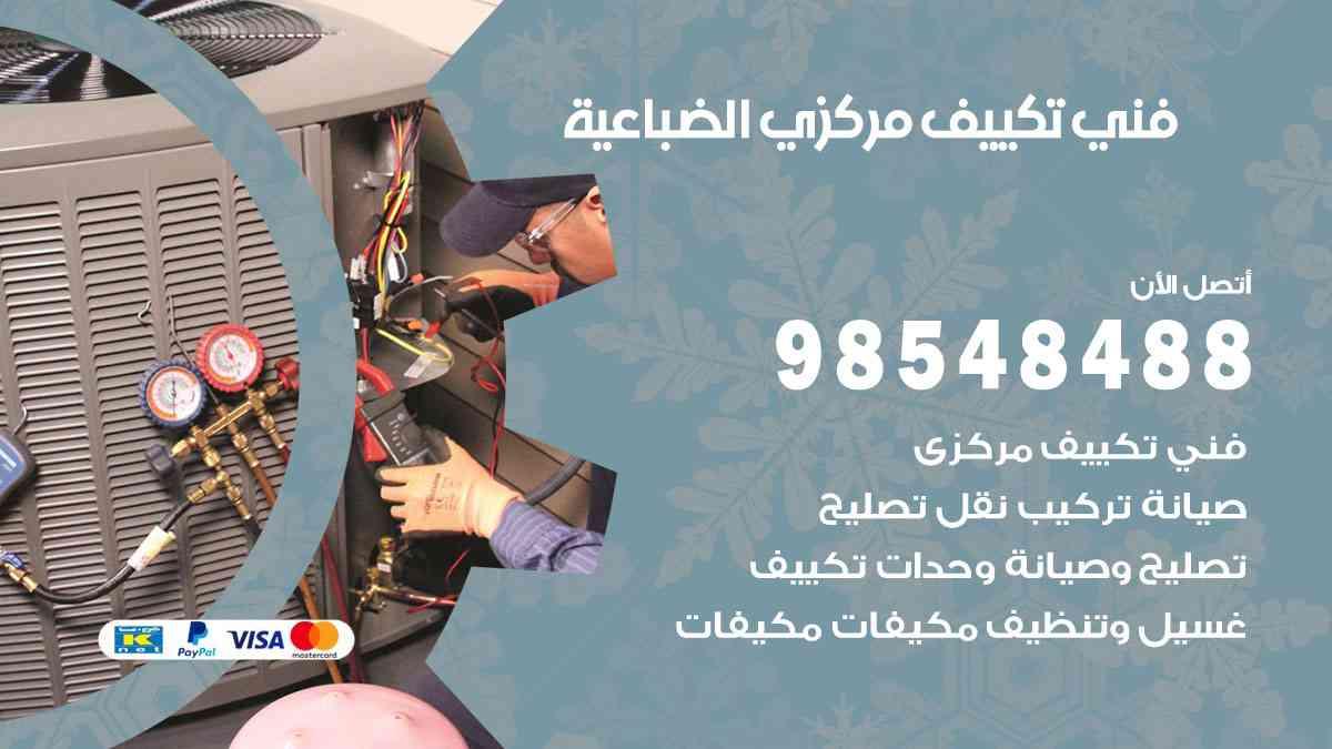 فني صيانة تكييف مركزي الضباعية / 98548488 / معلم صيانة تكييف هندي باكستاني