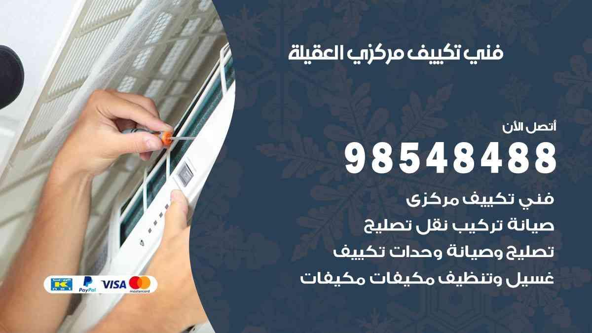 فني صيانة تكييف مركزي العقيلة / 98548488 / معلم صيانة تكييف هندي باكستاني