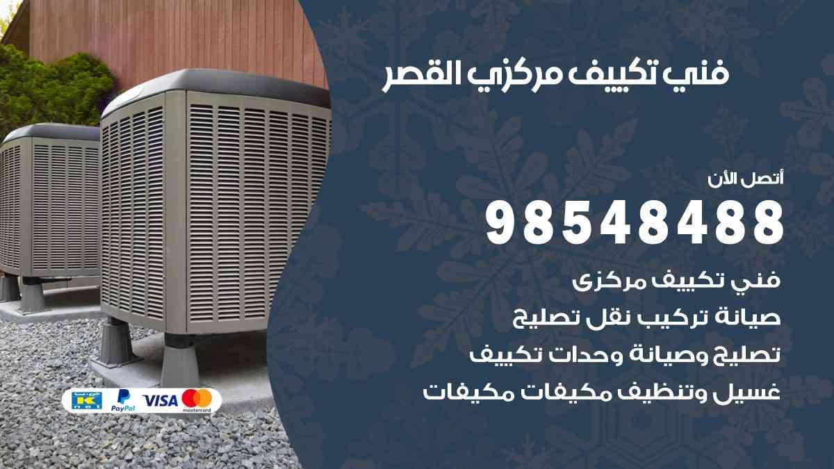 فني صيانة تكييف مركزي القصر / 98548488 / معلم صيانة تكييف هندي باكستاني