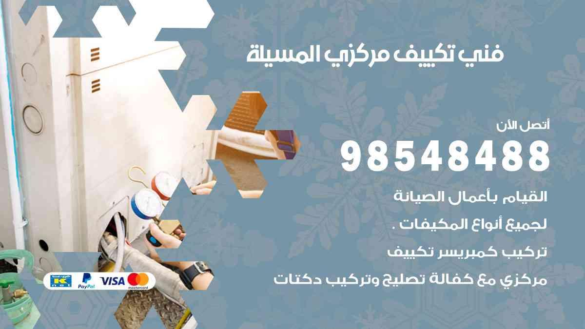 فني صيانة تكييف مركزي المسيلة / 98548488 / معلم صيانة تكييف هندي باكستاني
