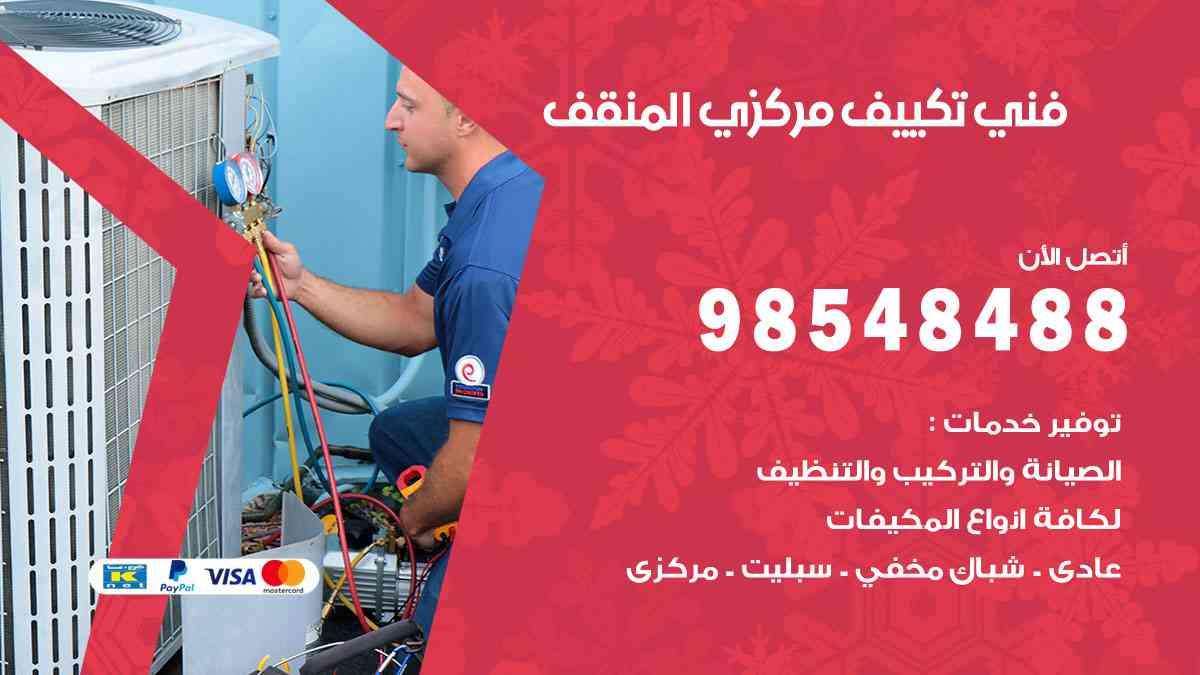 فني صيانة تكييف مركزي المنقف / 98548488 / معلم صيانة تكييف هندي باكستاني