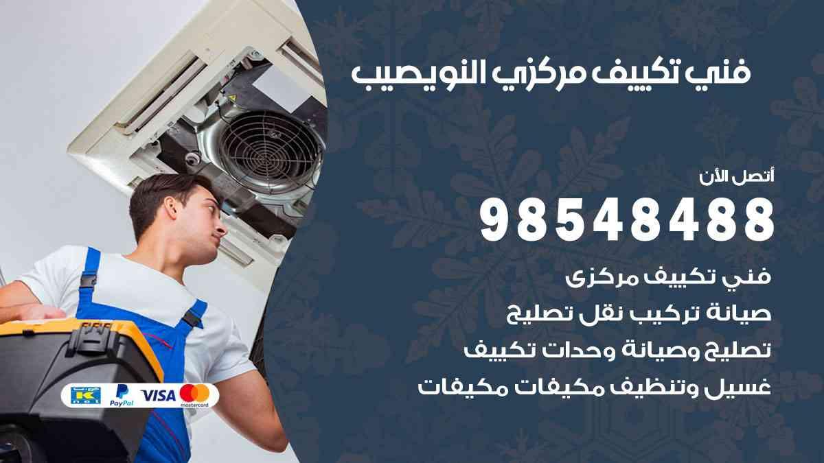 فني صيانة تكييف مركزي النويصيب / 98548488 / معلم صيانة تكييف هندي باكستاني