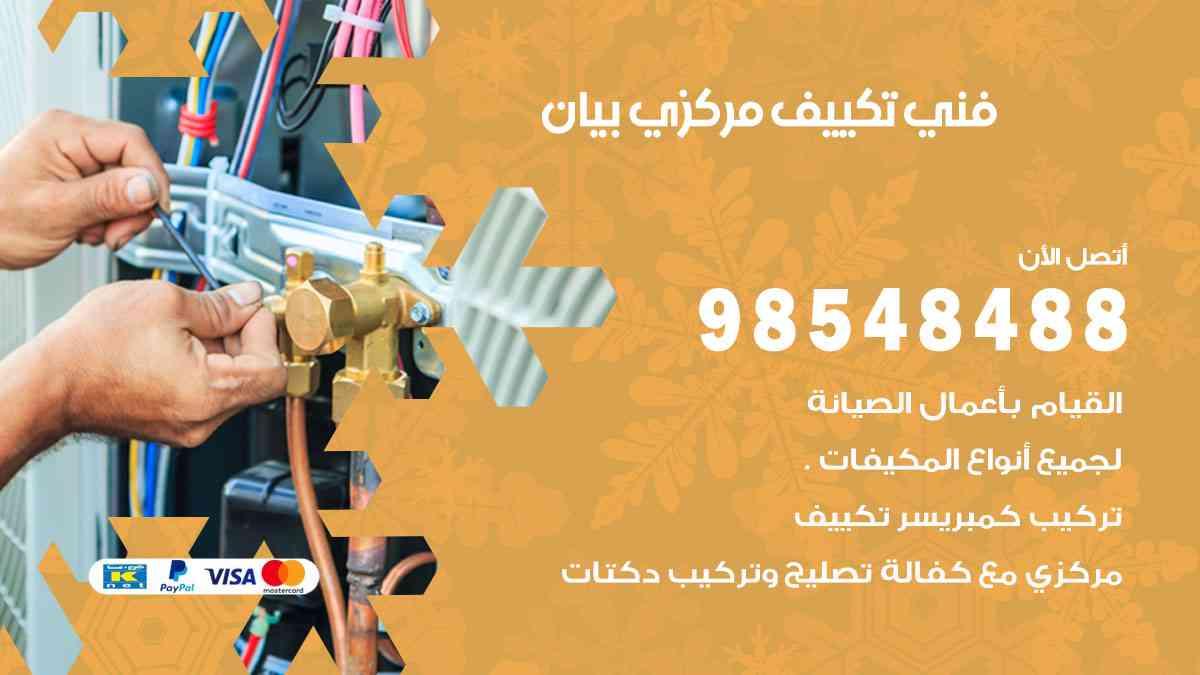 فني صيانة تكييف مركزي بيان / 98548488 / معلم صيانة تكييف هندي باكستاني