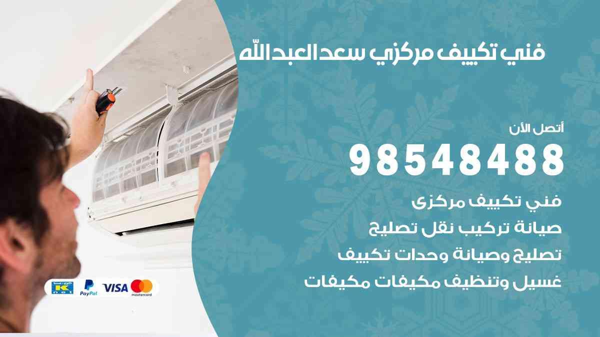 فني صيانة تكييف مركزي سعد العبدالله / 98548488 / معلم صيانة تكييف هندي باكستاني