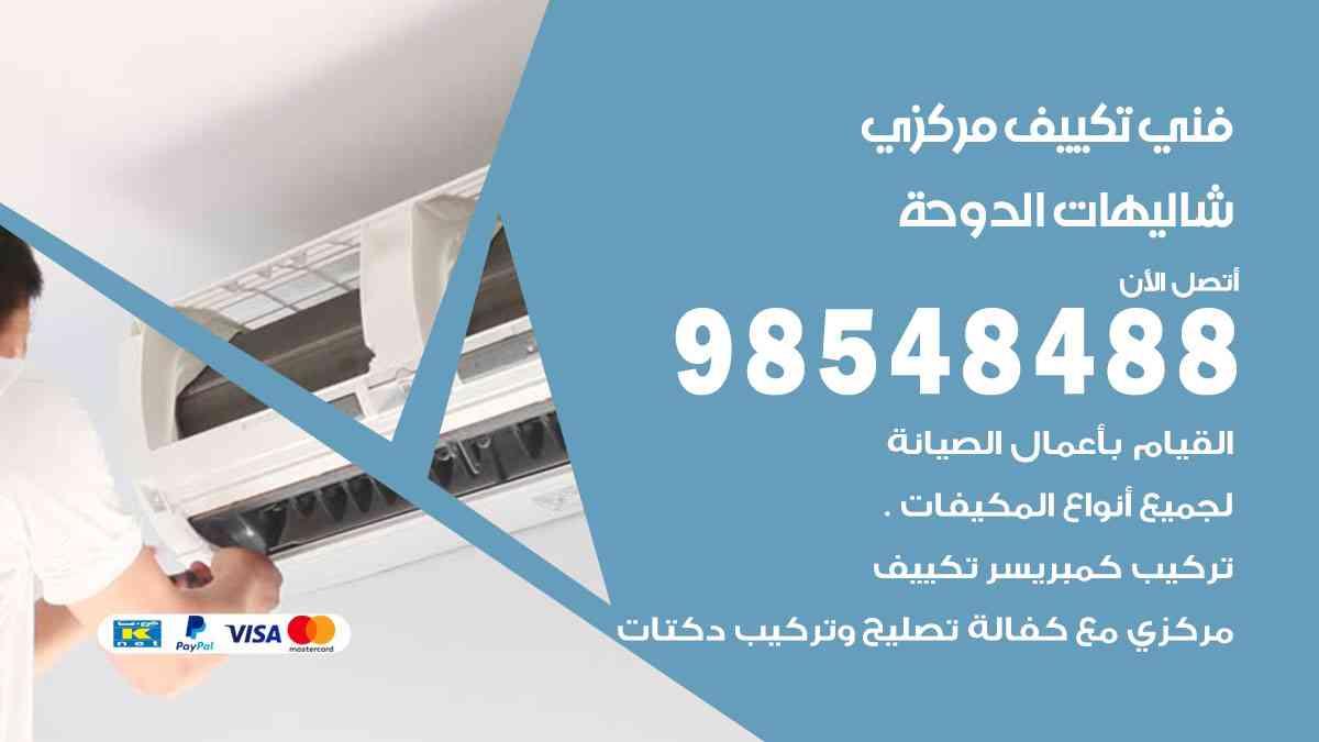 فني صيانة تكييف مركزي شاليهات الدوحة / 98548488 / معلم صيانة تكييف هندي باكستاني