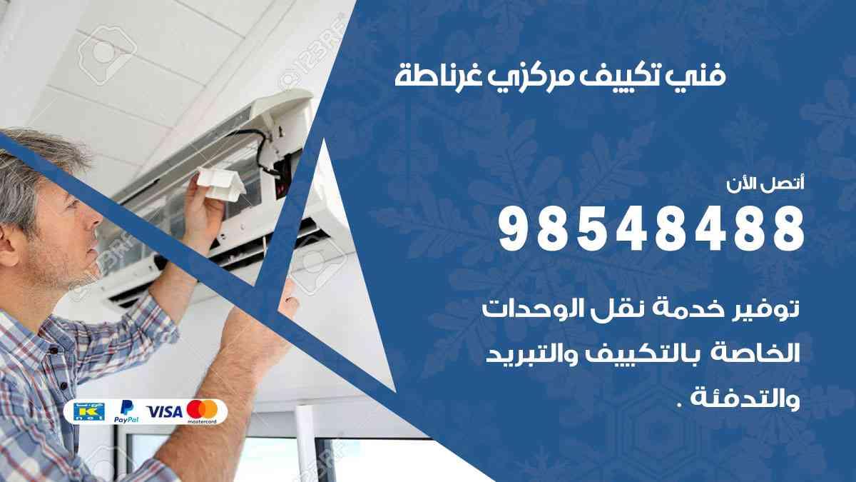 فني صيانة تكييف مركزي غرناطة / 98548488 / معلم صيانة تكييف هندي باكستاني