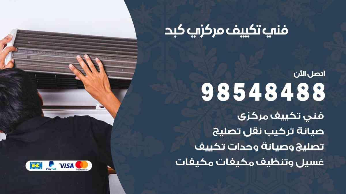 فني صيانة تكييف مركزي كبد / 98548488 / معلم صيانة تكييف هندي باكستاني