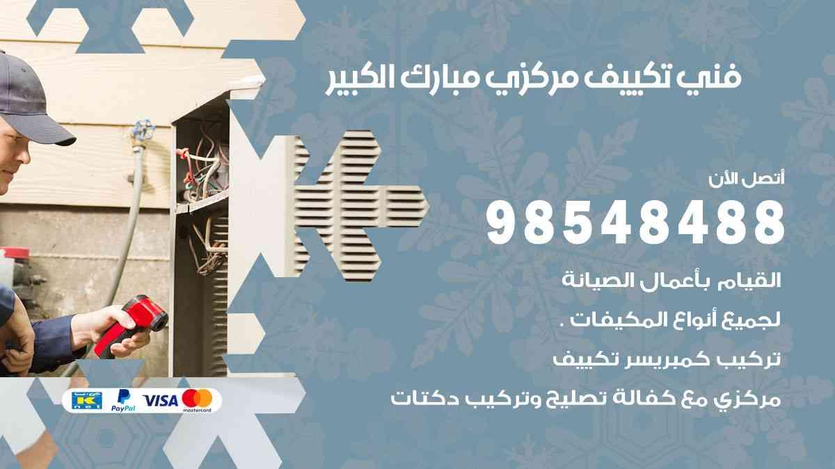 فني صيانة تكييف مركزي مبارك الكبير / 98548488 / معلم صيانة تكييف هندي باكستاني