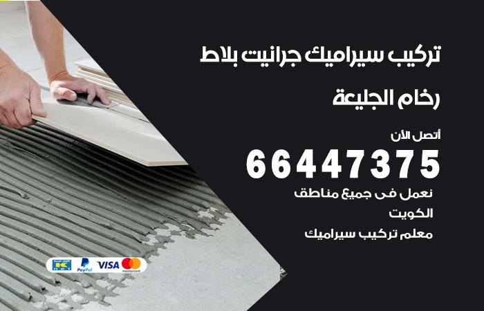 معلم تركيب سيراميك الجليعة / 66447375 / فني تركيب سيراميك بلاط رخام جرانيت