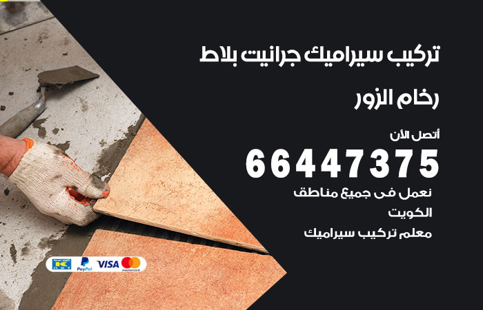 معلم تركيب سيراميك الزور / 66447375 / فني تركيب سيراميك بلاط رخام جرانيت