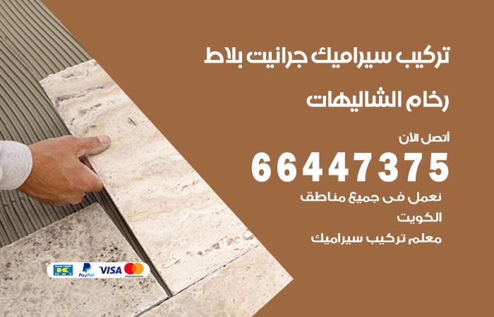 معلم تركيب سيراميك الشاليهات / 66447375 / فني تركيب سيراميك بلاط رخام جرانيت