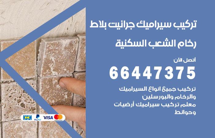 معلم تركيب سيراميك الشعب السكنية / 66447375 / فني تركيب سيراميك بلاط رخام جرانيت