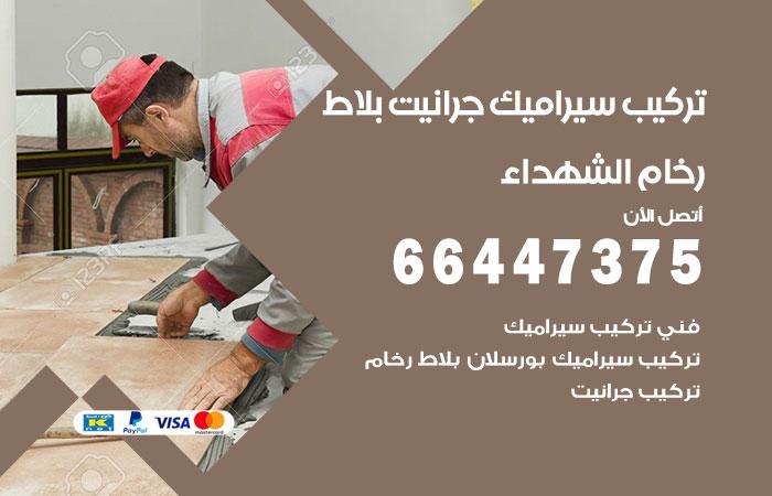 معلم تركيب سيراميك الشهداء / 66447375 / فني تركيب سيراميك بلاط رخام جرانيت