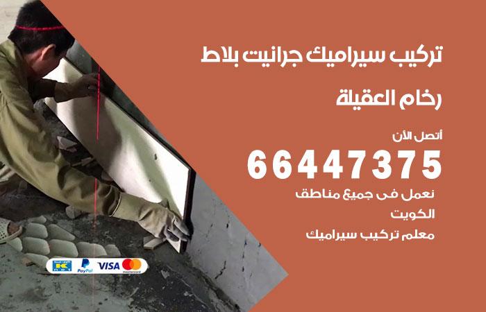 معلم تركيب سيراميك العقيلة / 66447375 / فني تركيب سيراميك بلاط رخام جرانيت