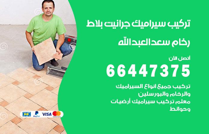 معلم تركيب سيراميك سعد العبدالله / 66447375 / فني تركيب سيراميك بلاط رخام جرانيت