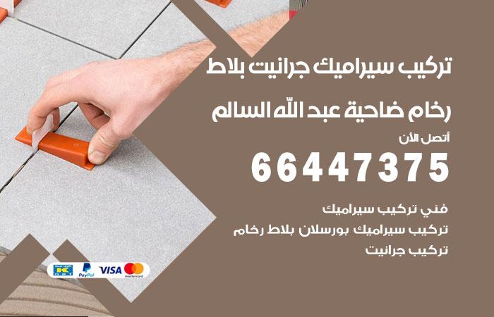 معلم تركيب سيراميك ضاحية عبدالله السالم / 66447375 / فني تركيب سيراميك بلاط رخام جرانيت