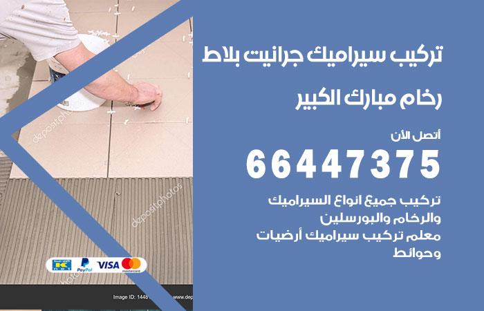 معلم تركيب سيراميك مبارك الكبير / 66447375 / فني تركيب سيراميك بلاط رخام جرانيت