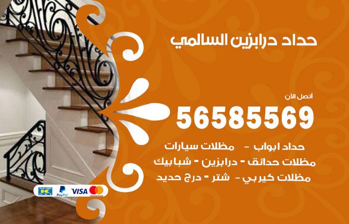 معلم حداد درابزين السالمي / 56585569 / أفضل حداد درابزين ودرج وديوانيات حديد