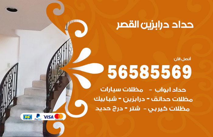 معلم حداد درابزين القصر / 56585569 / أفضل حداد درابزين ودرج وديوانيات حديد
