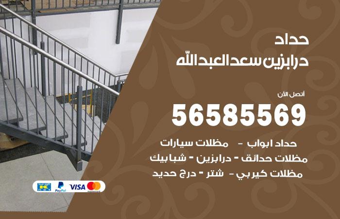 معلم حداد درابزين سعد العبدالله / 56585569 / أفضل حداد درابزين ودرج وديوانيات حديد
