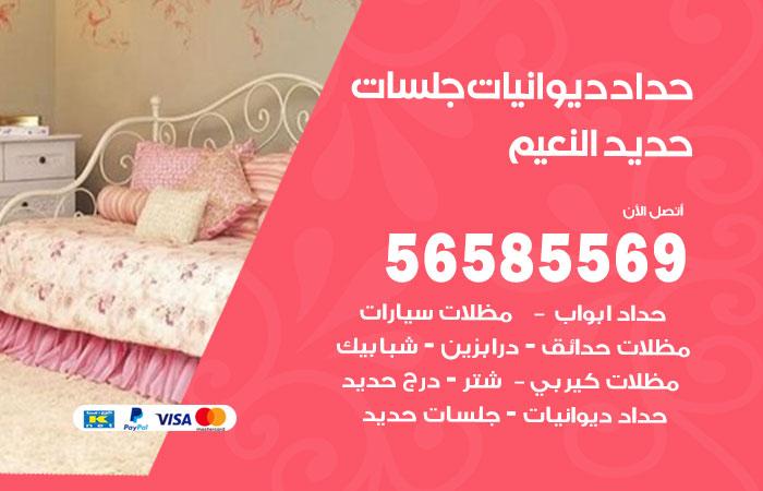 معلم حداد ديوانيات النعيم / 56585569 / افضل حداد جلسات درابزين ومظلات رخيص