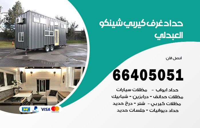 معلم حداد غرف شينكو العبدلي / 56585569 / فني حداد غرف كيربي مخازن شبره