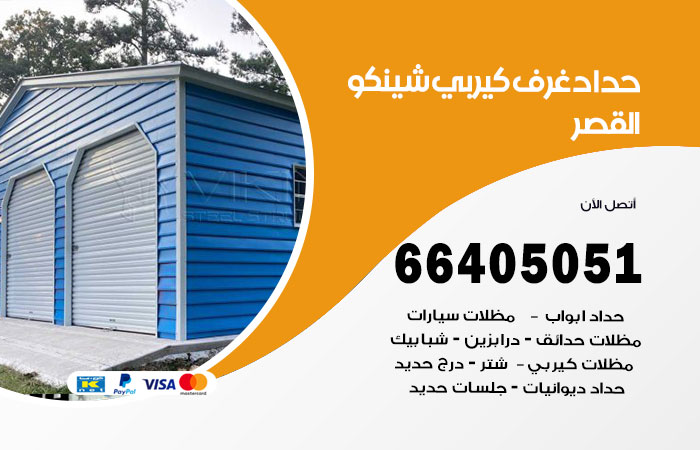 معلم حداد غرف شينكو القصر / 56585569 / فني حداد غرف كيربي مخازن شبره
