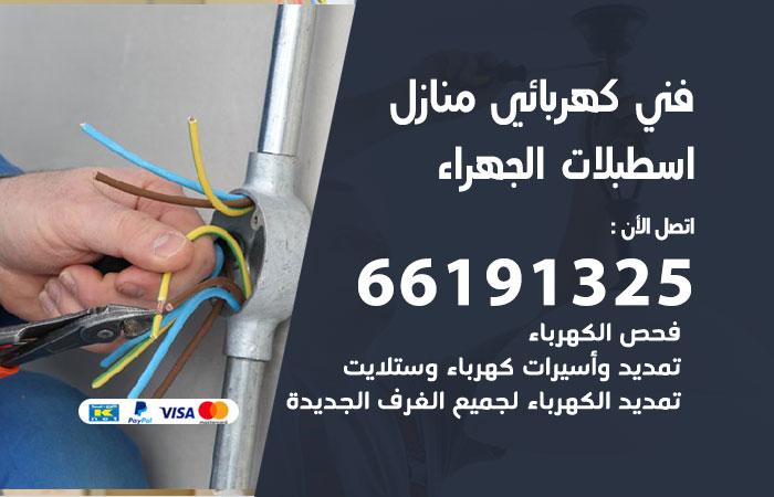 معلم كهربائي اسطبلات الجهراء / 66191325 / افضل فني كهربائي منازل هندي اسطبلات الجهراء
