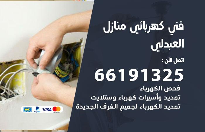 معلم كهربائي العبدلي / 66191325 / افضل فني كهربائي منازل هندي العبدلي