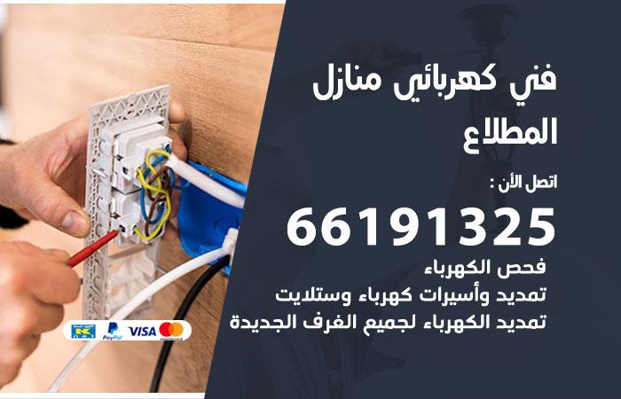 معلم كهربائي المطلاع / 66191325 / افضل فني كهربائي منازل هندي المطلاع