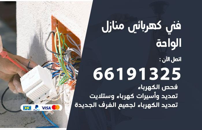 معلم كهربائي الواحة / 66191325 / افضل فني كهربائي منازل هندي الواحة