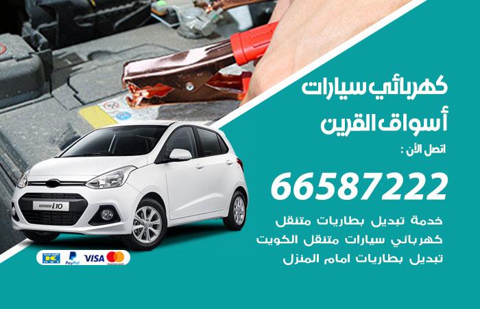 معلم كهربائي سيارات أسواق القرين / 66587222 / تصليح كهرباء سيارات عند البيت