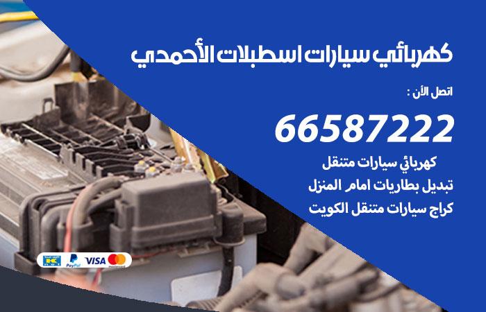 معلم كهربائي سيارات اسطبلات الأحمدي / 66587222 / تصليح كهرباء سيارات عند البيت