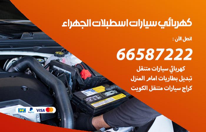معلم كهربائي سيارات اسطبلات الجهراء / 66587222 / تصليح كهرباء سيارات عند البيت