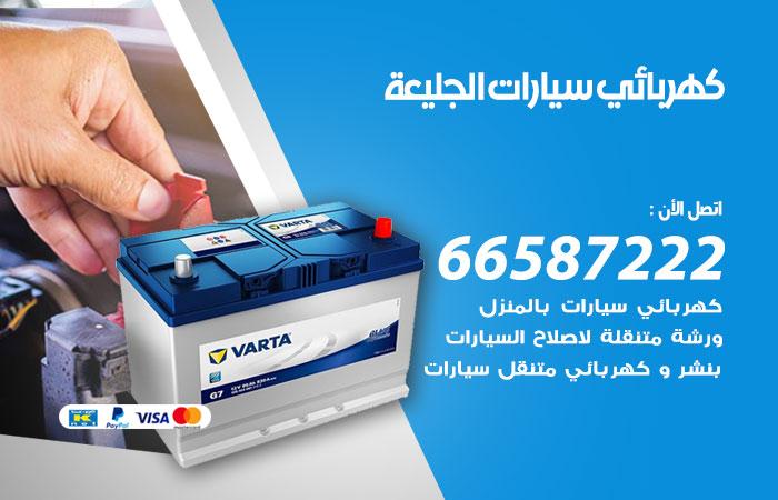 معلم كهربائي سيارات الجليعة / 66587222 / تصليح كهرباء سيارات عند البيت