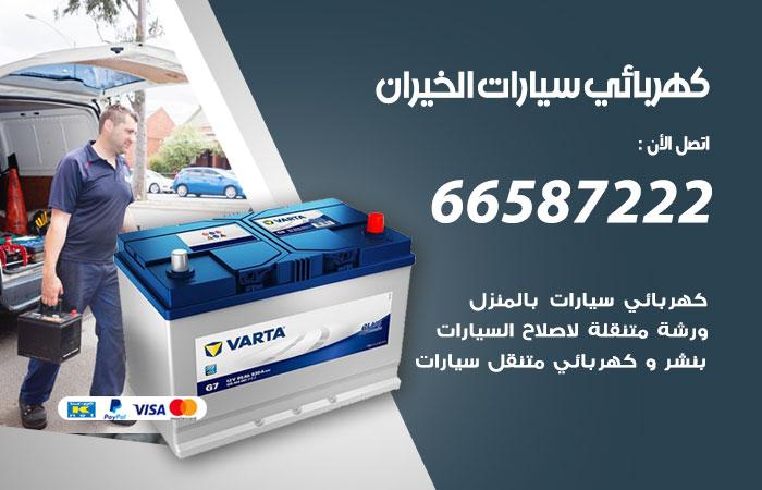 معلم كهربائي سيارات الخيران / 66587222 / تصليح كهرباء سيارات عند البيت