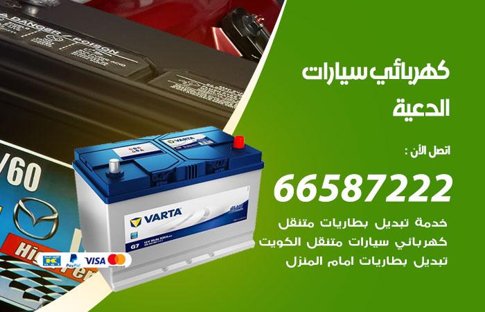 معلم كهربائي سيارات الدعية / 66587222 / تصليح كهرباء سيارات عند البيت