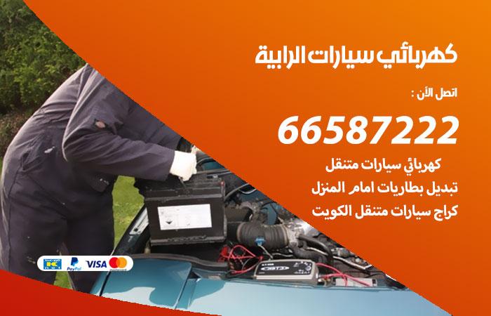 معلم كهربائي سيارات الرابية / 66587222 / تصليح كهرباء سيارات عند البيت