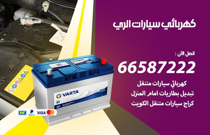 معلم كهربائي سيارات الري / 66587222 / تصليح كهرباء سيارات عند البيت