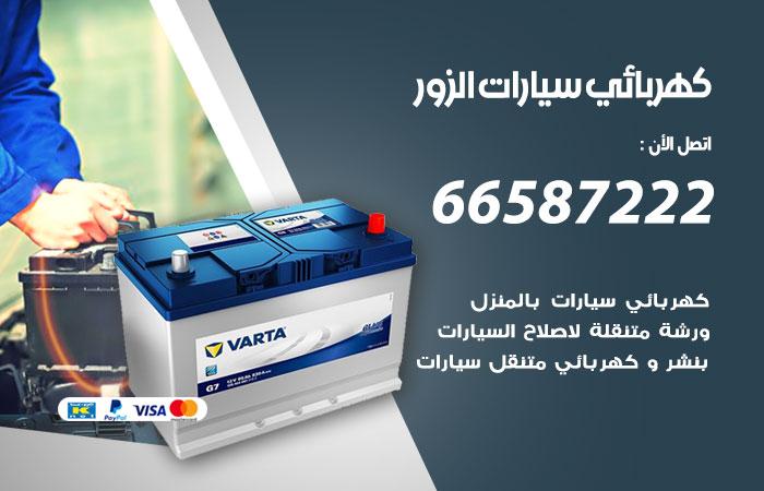 معلم كهربائي سيارات الزور / 66587222 / تصليح كهرباء سيارات عند البيت