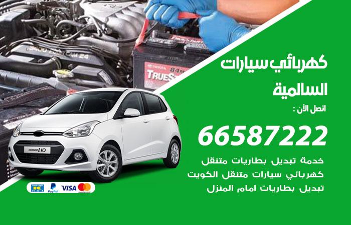 معلم كهربائي سيارات السالمي / 66587222 / تصليح كهرباء سيارات عند البيت