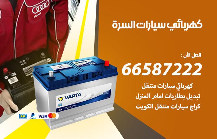 معلم كهربائي سيارات السرة / 66587222 / تصليح كهرباء سيارات عند البيت
