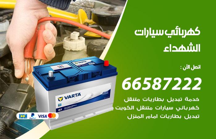 معلم كهربائي سيارات الشهداء / 66587222 / تصليح كهرباء سيارات عند البيت