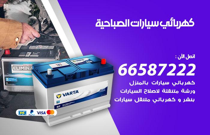 معلم كهربائي سيارات الصباحية / 66587222 / تصليح كهرباء سيارات عند البيت