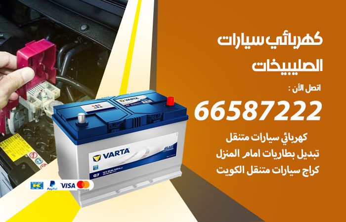 معلم كهربائي سيارات الصليبيخات / 66587222 / تصليح كهرباء سيارات عند البيت